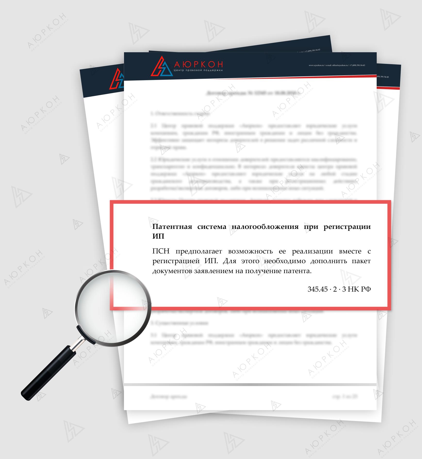воронеж регистрация ип документы